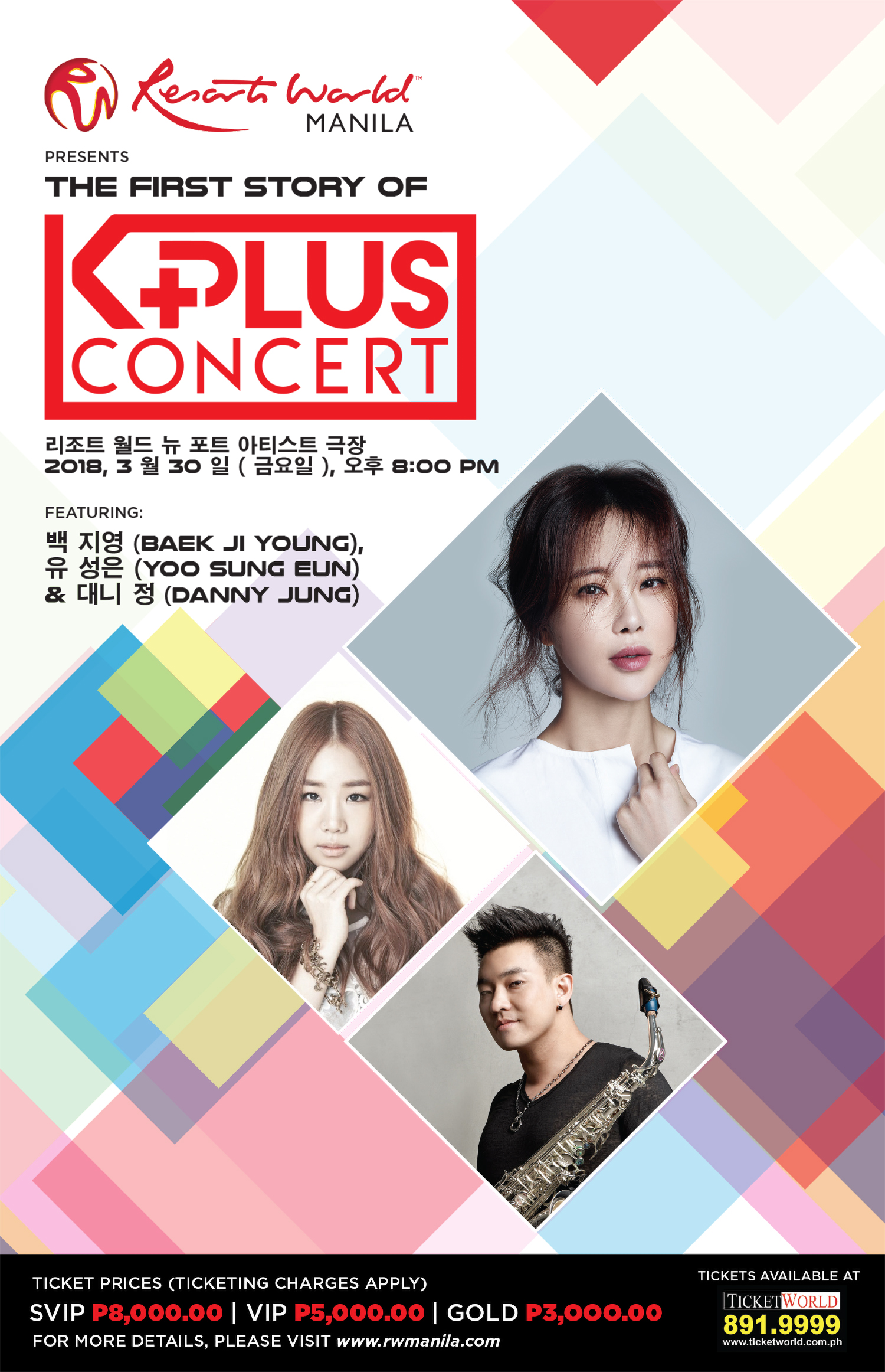 The First Story of KPlus Concert